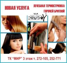 Стрижка горячей бритвой: ухода за волосами проще не бывает!