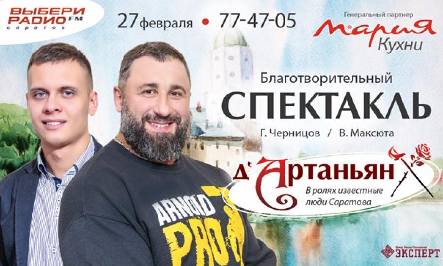 Благотворительный спектакль «д`Артаньян»
