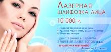 Лазерная шлифовка лица всего за 10 000 рублей!