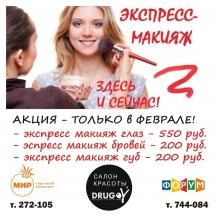 Экспресс-макияж по СУПЕР-ЦЕНАМ!