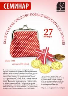 Расписание мероприятий УЦ ОлеХаус: январь 2014 года