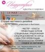 «ИНДУСТРИЯ КРАСОТЫ 2017» - МАСТЕР КЛАССЫ