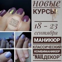 Хотите освоить новую профессию nail мастера? Тогда мы ждем Вас!