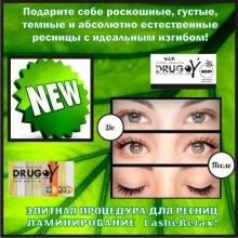 Новинка! Ламинирование ресниц LASH RELAX в сети салонов красоты DrugoY