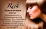 Rich keratin professional от CoolHair