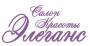 Вакансия: администратор салона красоты Элеганс