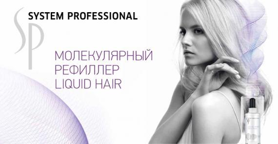 sp liquid hair01