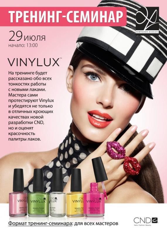 29 07 Vinylux