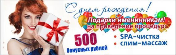 Подарки-именниникам-951-x300 5