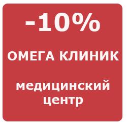 kupon omega