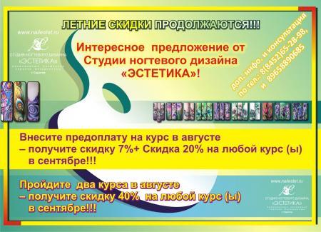 saratov  Обучение в Студии ногтеового дизайна Эстетика.jpg 450x Q75