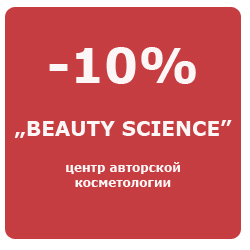 beauty science skidka