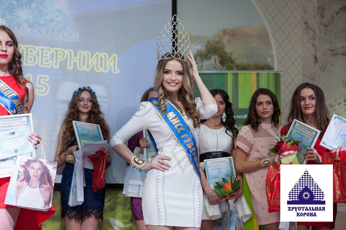 miss guberniya 2015