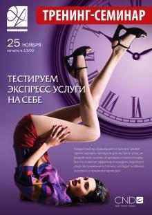 Расписание мероприятий УЦ ОлеХаус: ноябрь