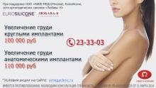 Скидки на увеличение груди в ОМЕГА КЛИНИК!