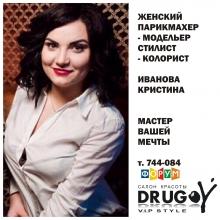 Знакомьтесь с женским парикмахером-модельером-стилистом Кристиной Ивановой!