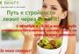 Приглашаем на бесплатный мастер-класс по правильному питанию!