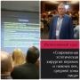 Врач Омега Клиник посетил конференцию по блефаропластике в Санкт-Петербурге