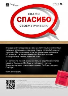 Всероссийская акция Скажи СПАСИБО своему учителю