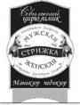 Севильский цирюльник, салон парикмахерская
