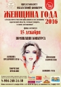 Конкурс Женщина года-2016: стартовала продажа билетов на финальное шоу!
