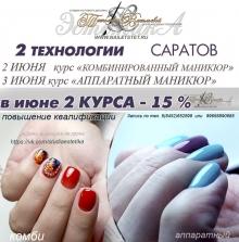 Курсы повышения квалификации для nail- мастеров в Саратове