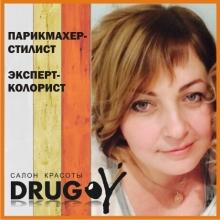 Салон Красоты DrugoY VIP Style представляет своего нового мастера!