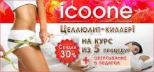 Борьба с целлюлитом на 30% дешевле!