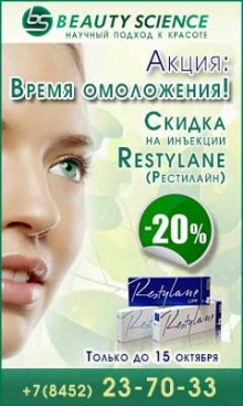 Скидка 20% на ИНЪЕКЦИИ Restylane (Рестилайн)!