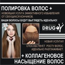 Идеальная пара из двух новых услуг в сети салонов красоты DrugoY