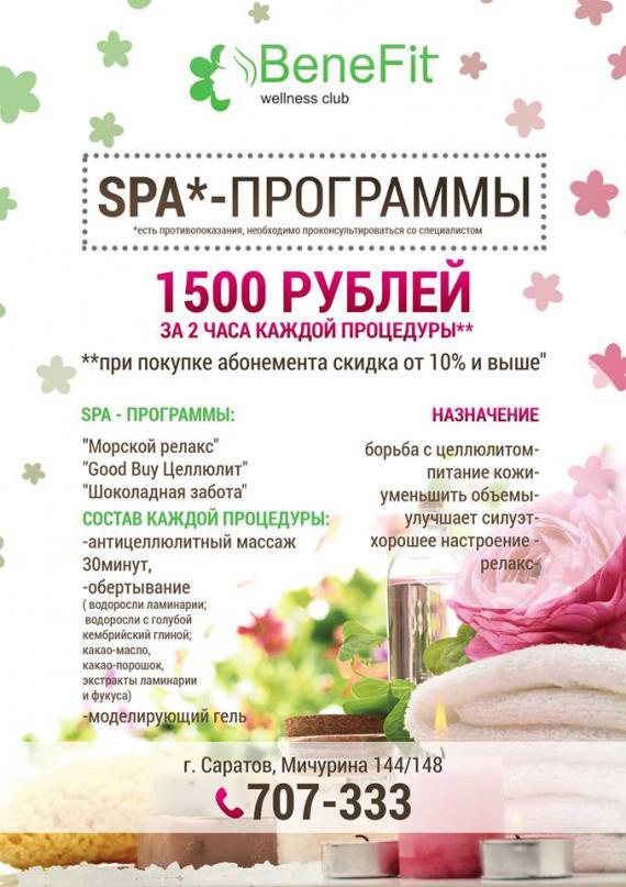 спа-программы бенефит 18.07.15