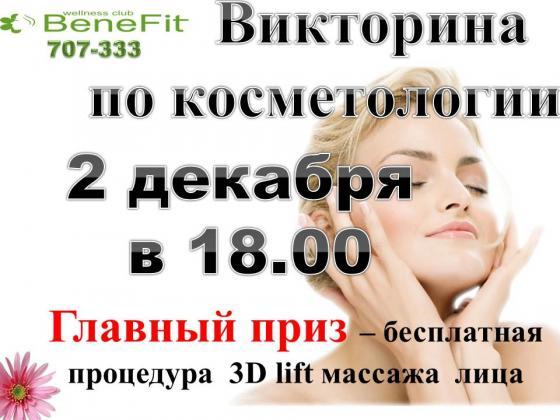 3d lift massage lica