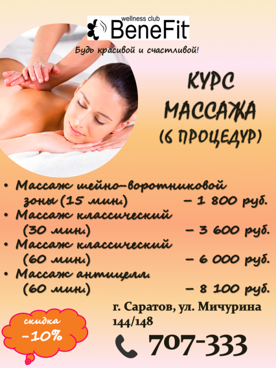 Курс массажа 6