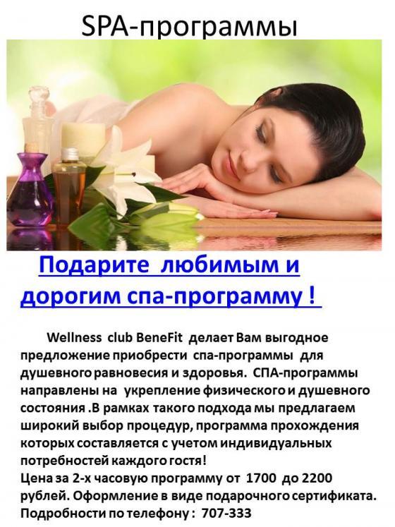 spa-sertifikaty