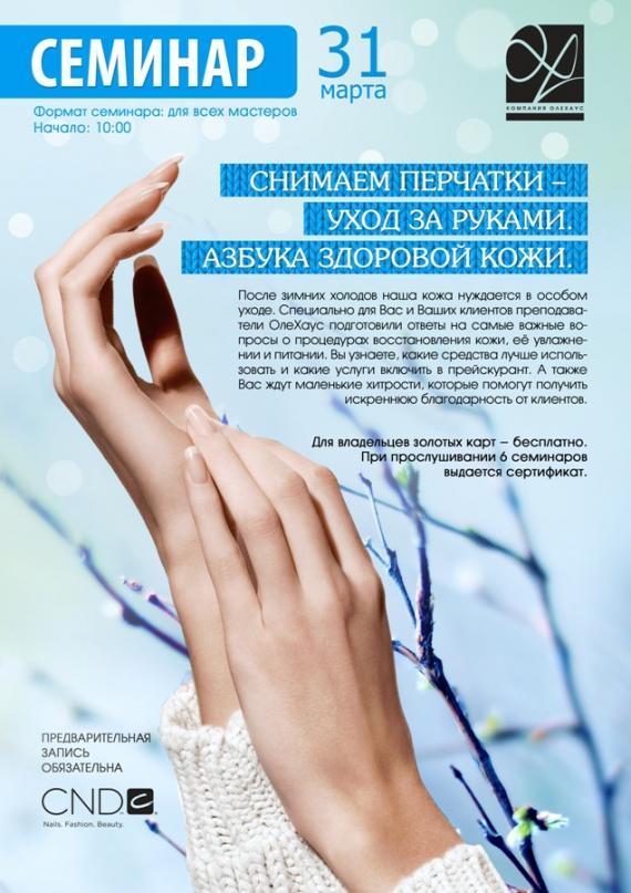 seminar mart 2014