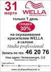 wella250316